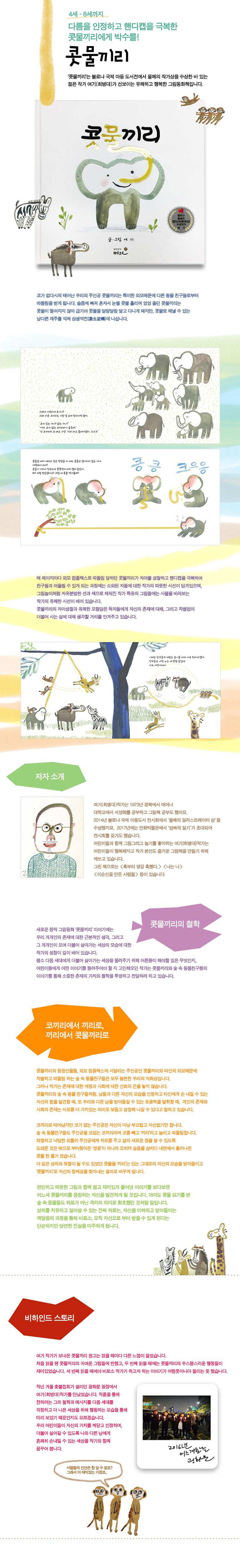 콧물끼리_상품설명.jpg