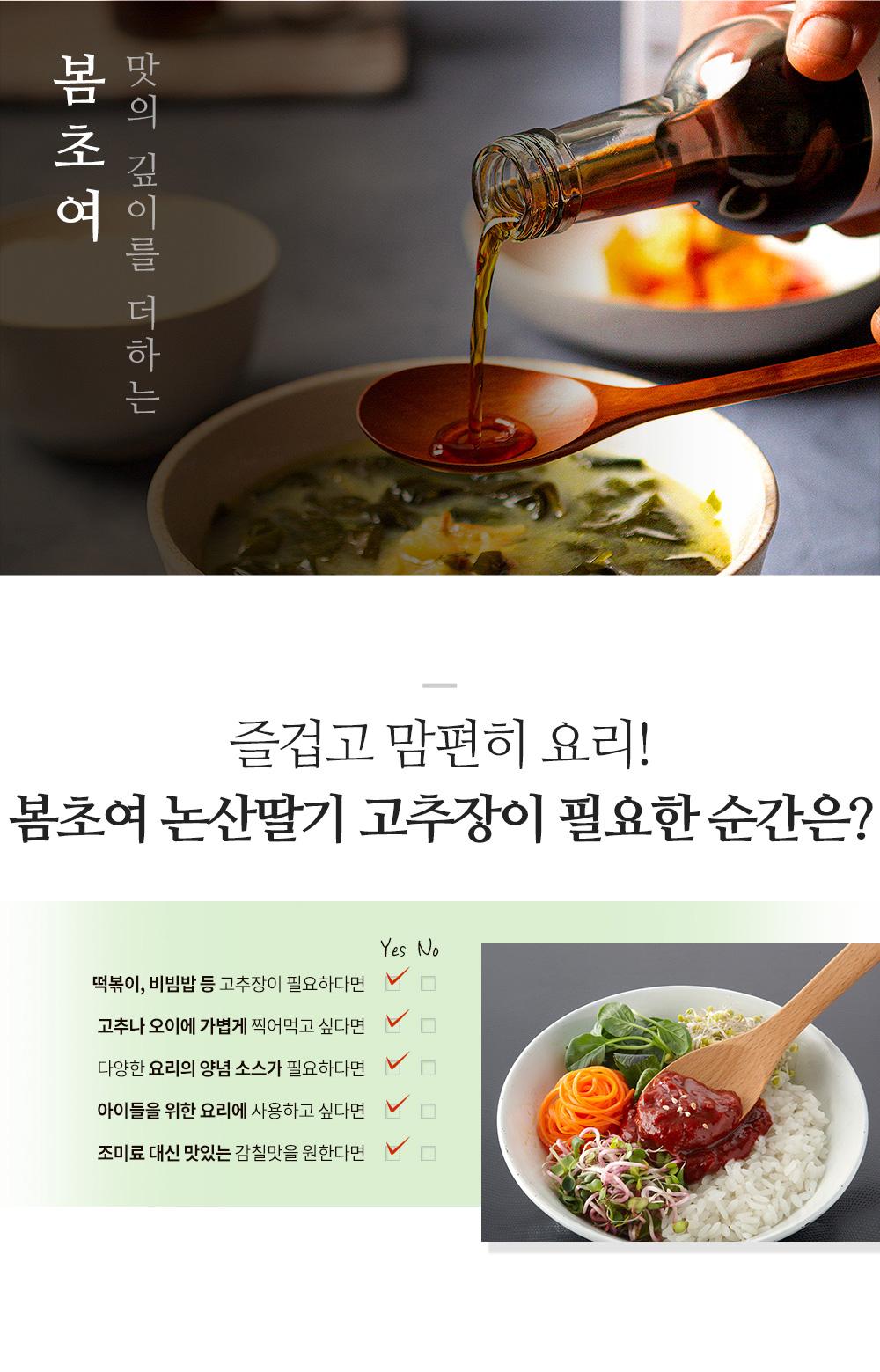 봄초여논산딸기고추장1키로_07.jpg