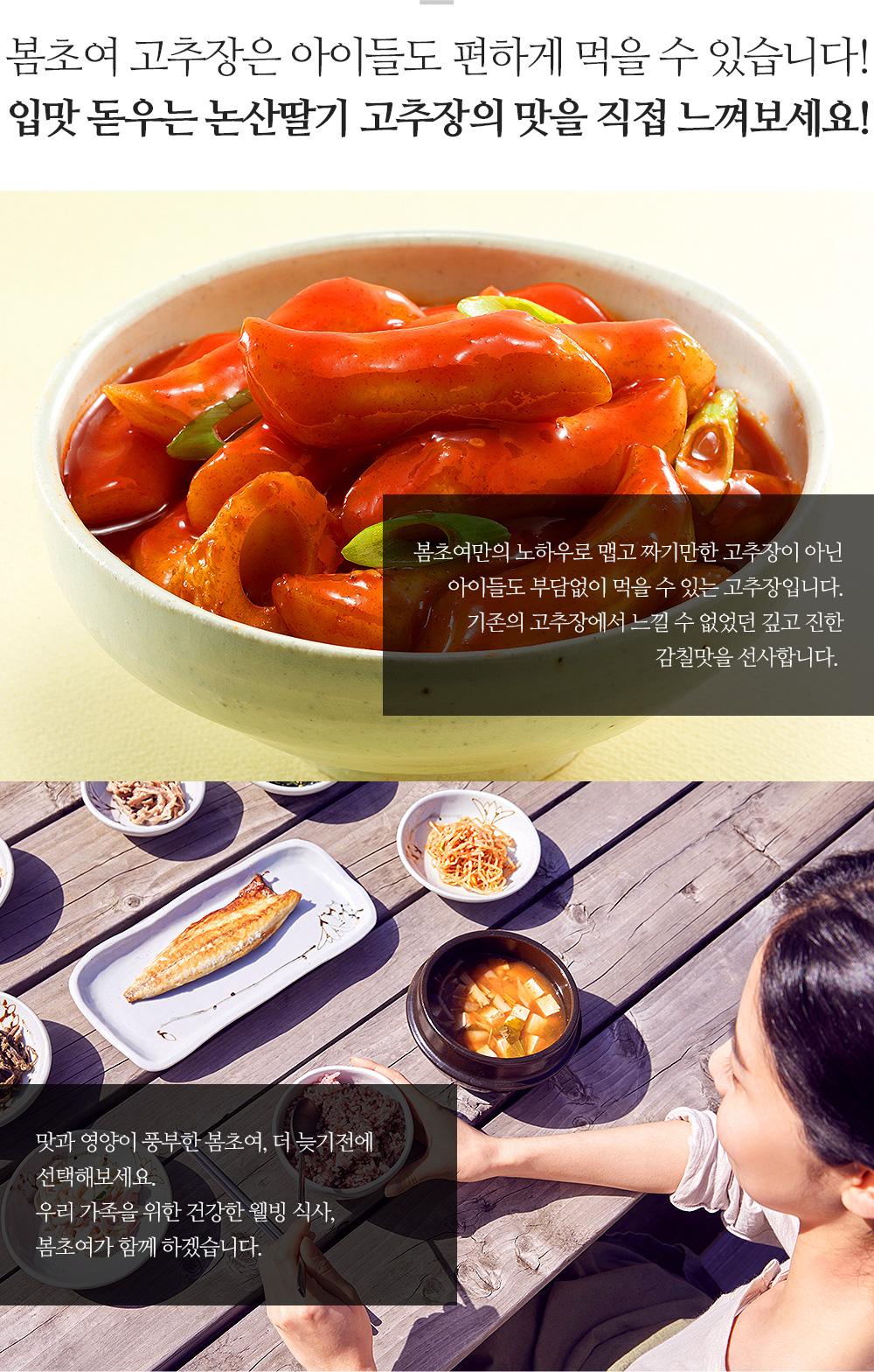 봄초여논산딸기고추장1키로_09.jpg