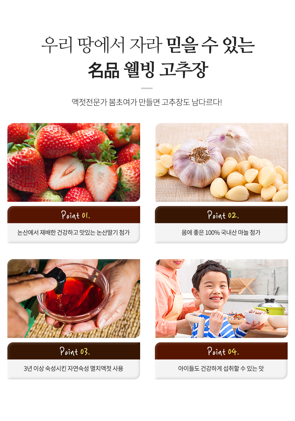 봄초여논산딸기고추장1키로_06.jpg