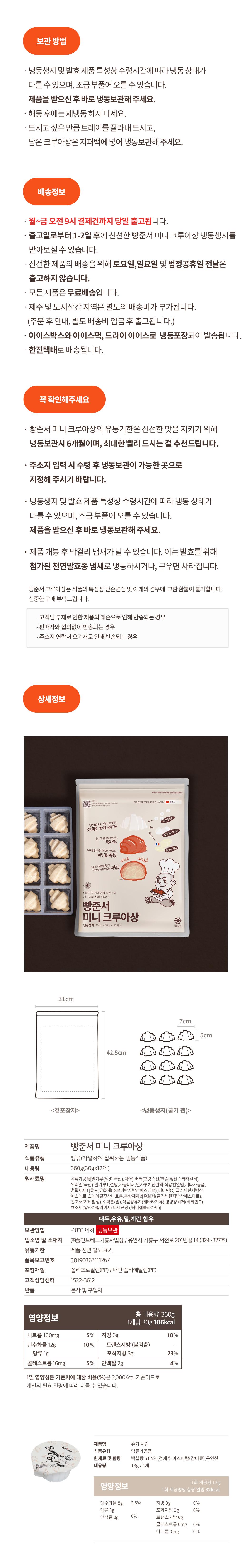 빵준서크루아상_마지막이미지.jpg