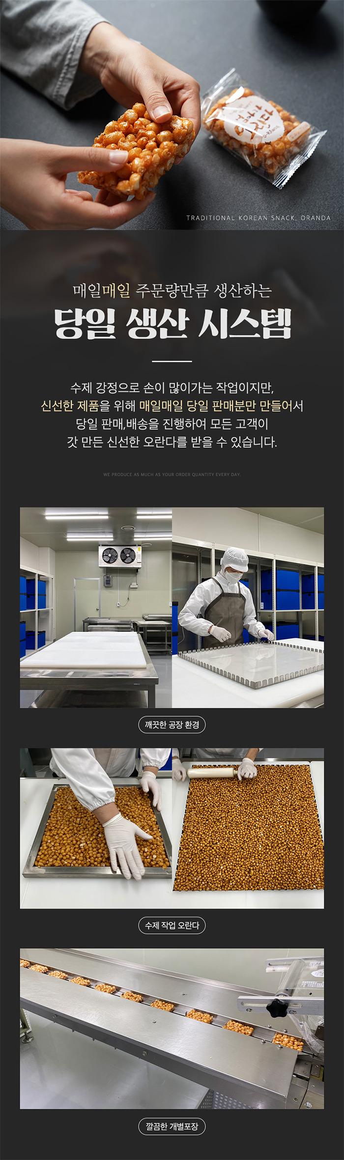 2021-엄마가-오란다-수제강정-상세종합_04.jpg