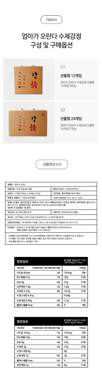 2021-엄마가-오란다-수제강정-상세종합_17.jpg