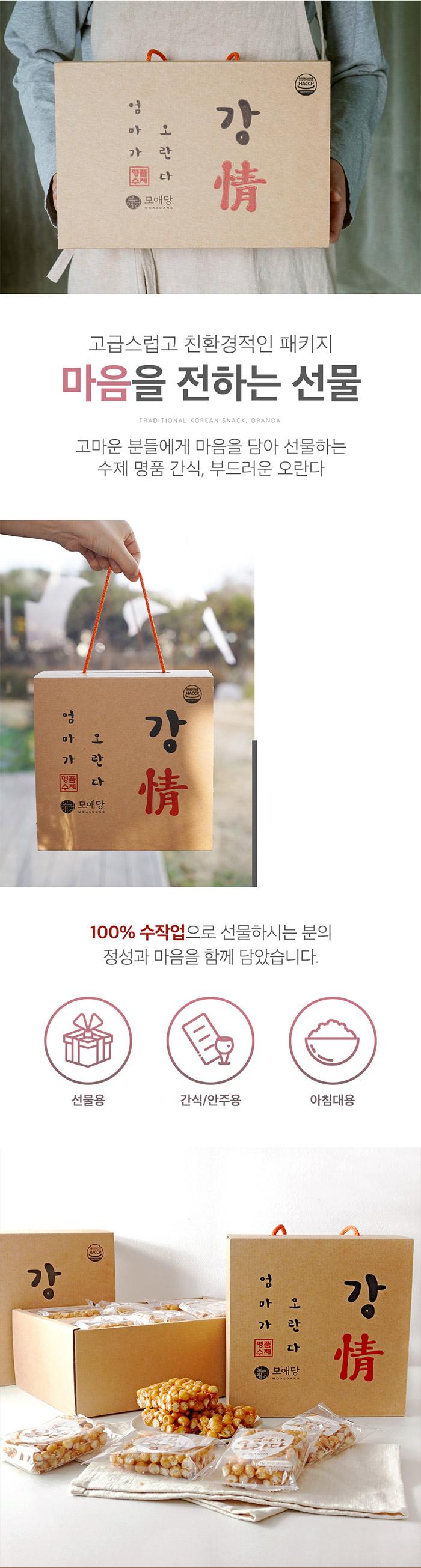 2021-엄마가-오란다-수제강정-상세종합_07.jpg