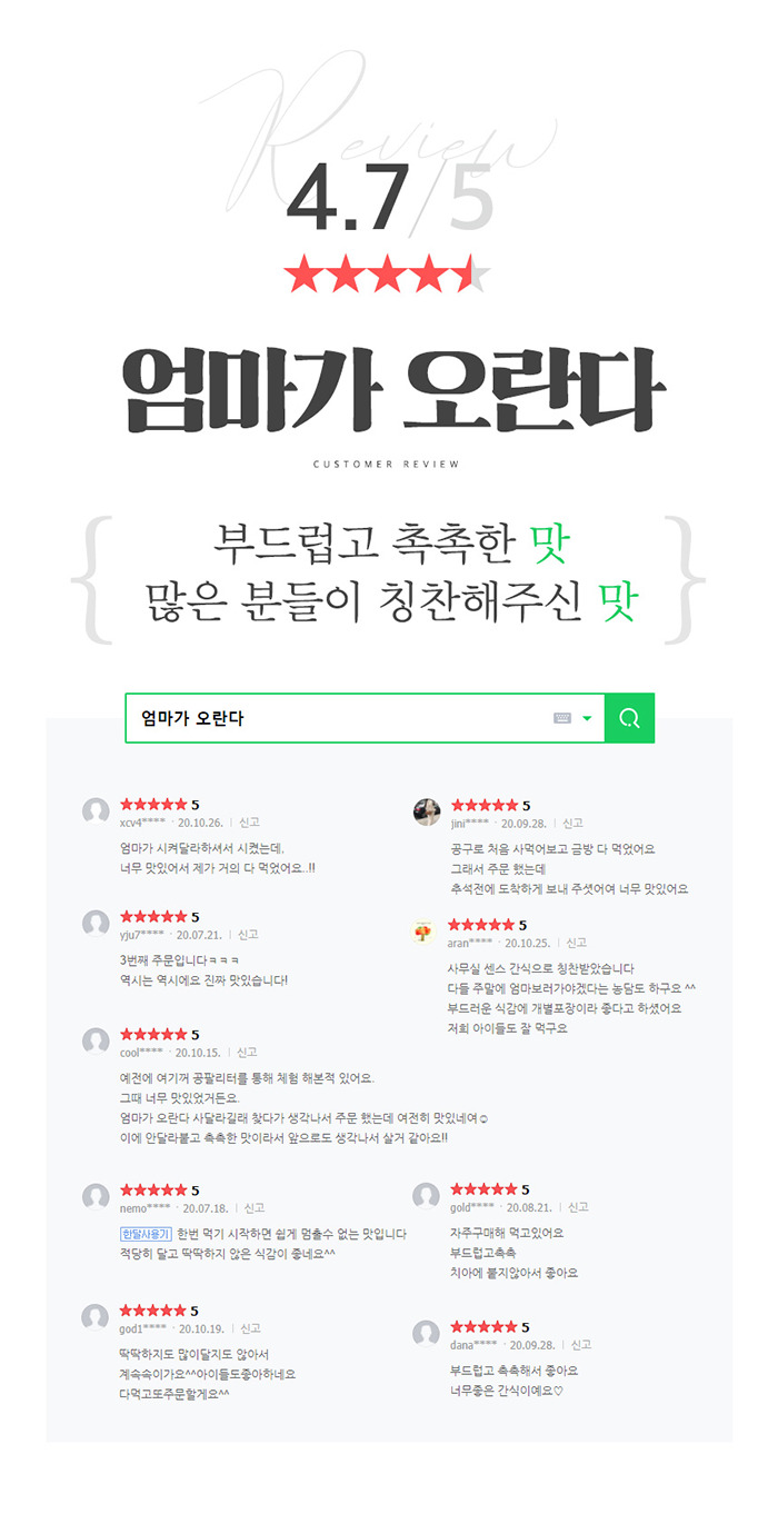 2021-엄마가-오란다-수제강정-상세종합_06.jpg