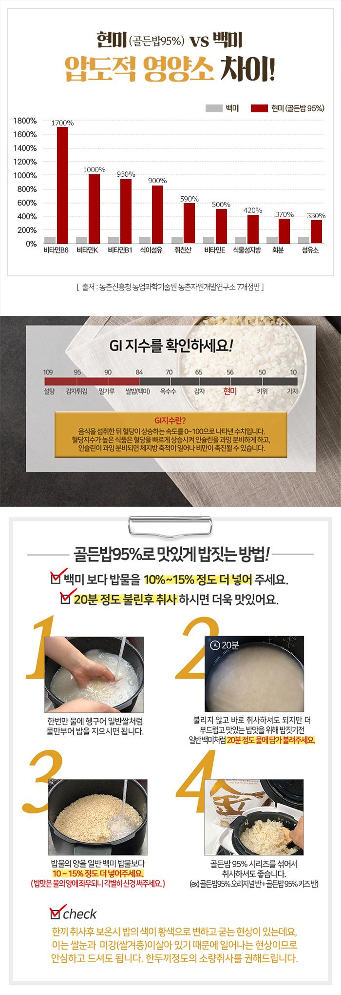 1201_골든밥_상세수정.jpg