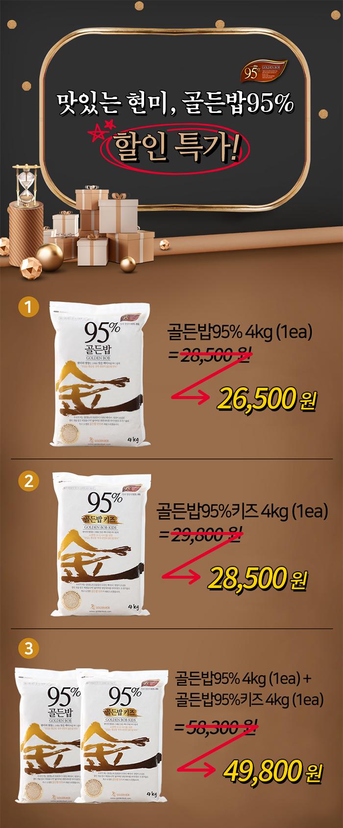 골든밥-할인특가-수정.jpg