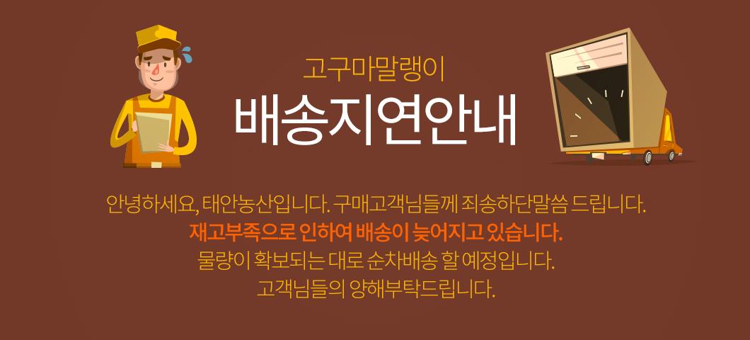 1008_고구마말랭이_배송지연.jpg
