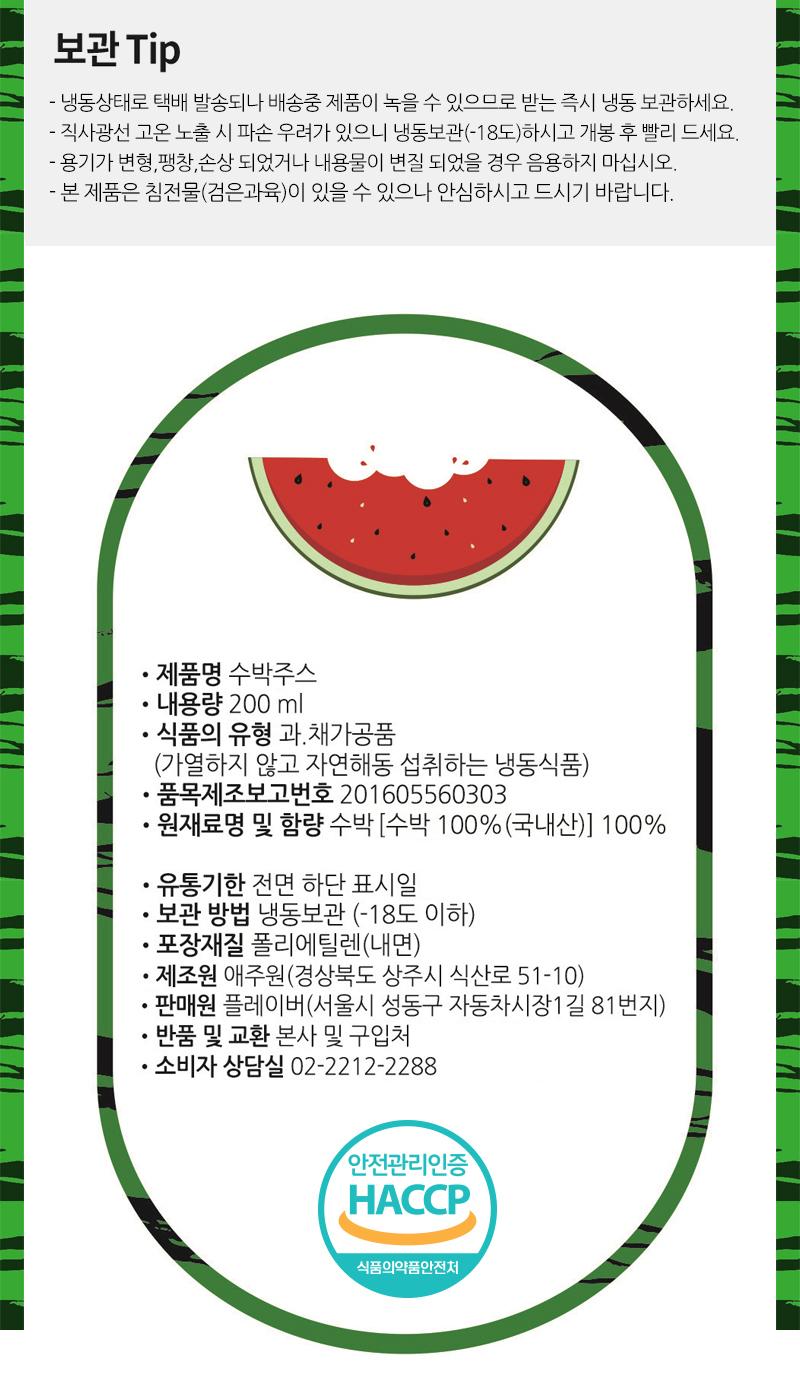 watermelon_detail_05.jpg