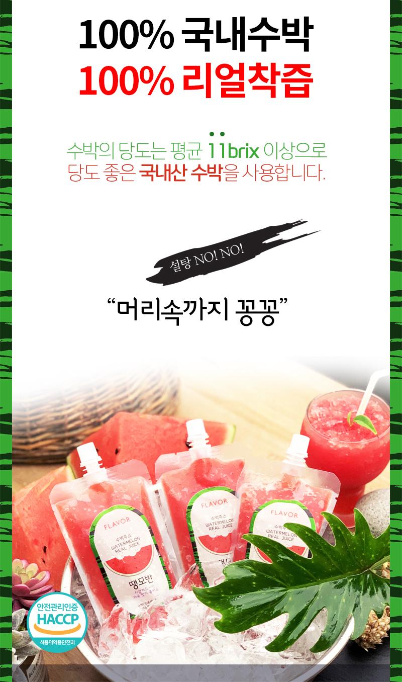 watermelon_detail_02.jpg