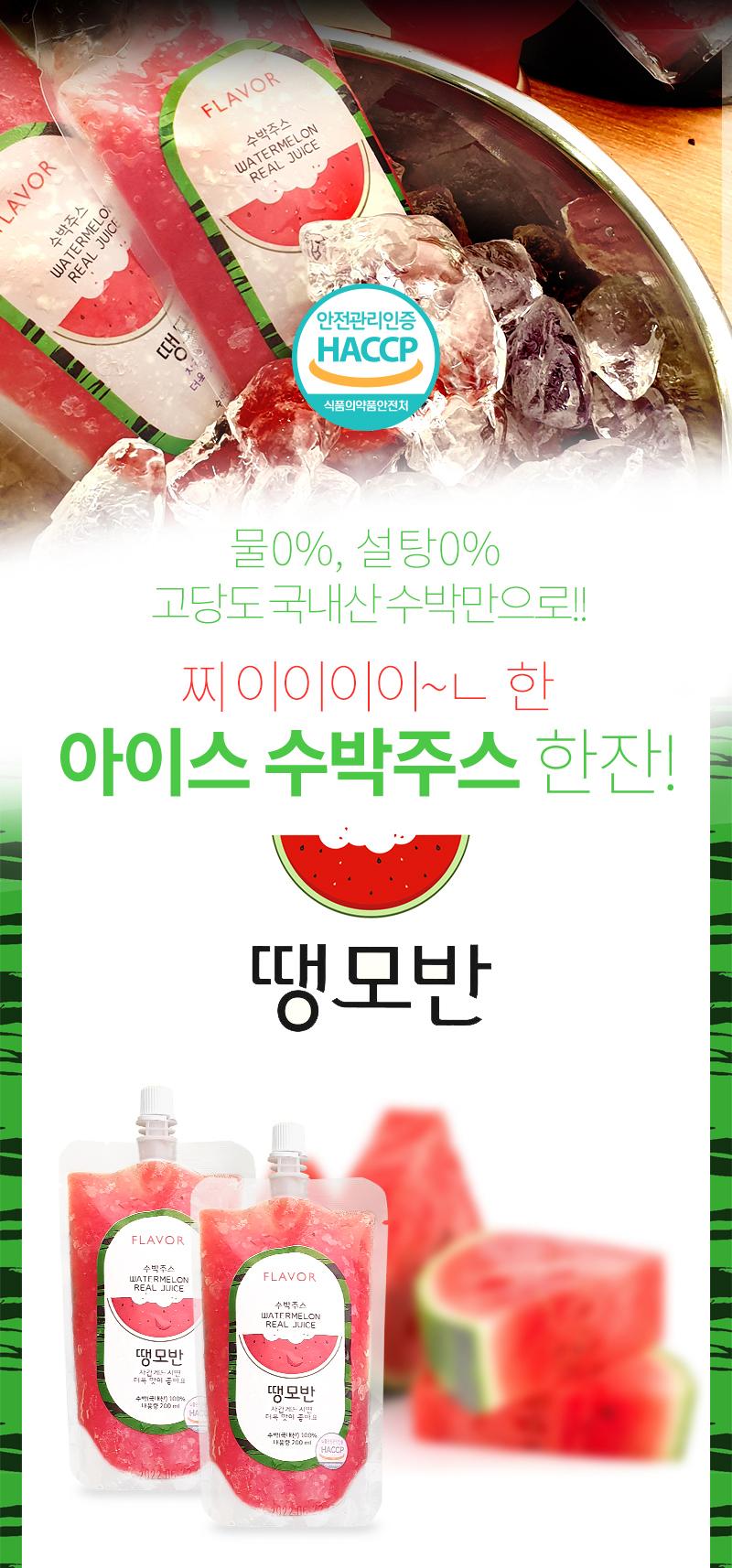 watermelon_detail_01.jpg