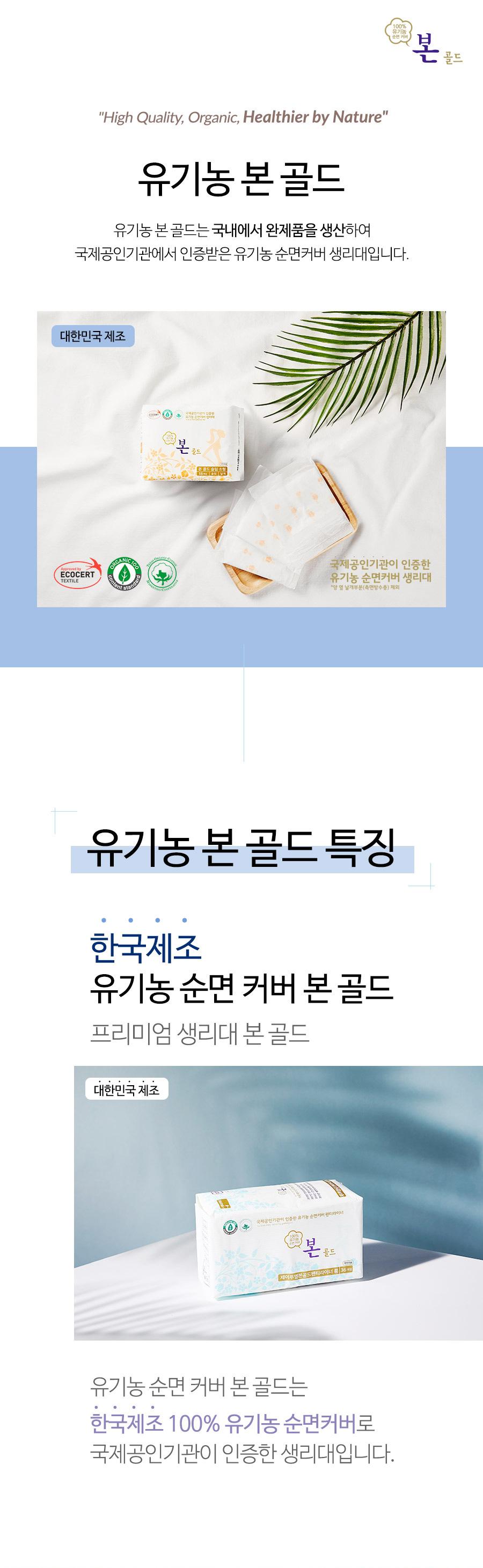 본골드-상세페이지_01.jpg