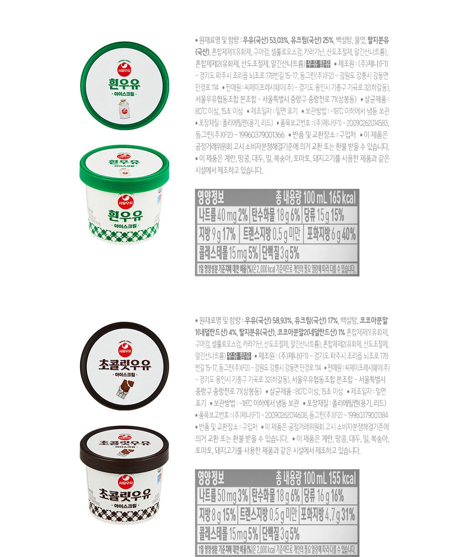 플레이버-우유아이스크림-100ml_09.jpg