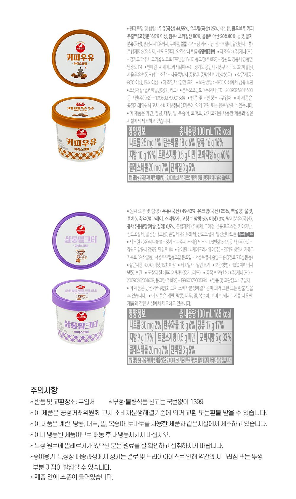 플레이버-우유아이스크림-100ml_10.jpg