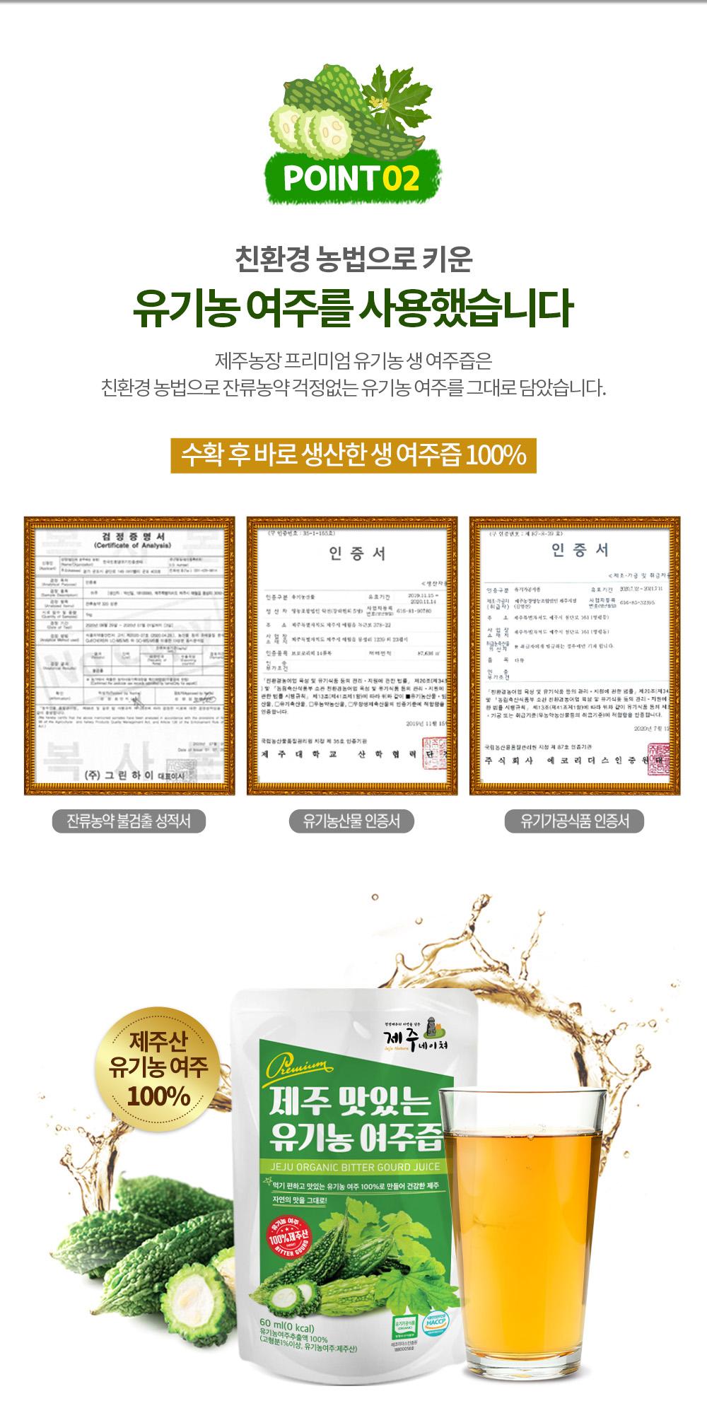 [제주네이쳐]-제주-맛있는-유기농-여주즙_상세페이지_04.jpg