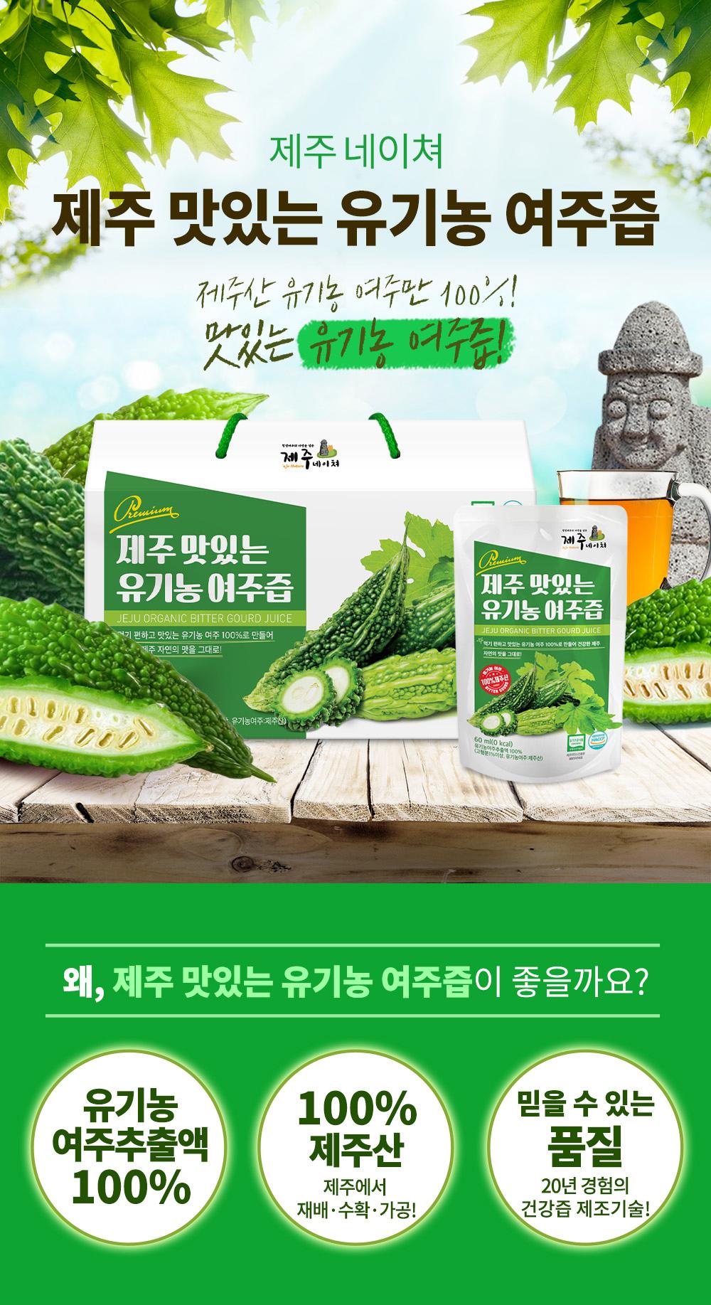 [제주네이쳐]-제주-맛있는-유기농-여주즙_상세페이지_01.jpg