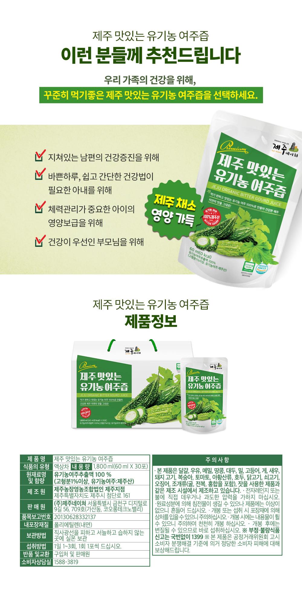 [제주네이쳐]-제주-맛있는-유기농-여주즙_상세페이지_07.jpg