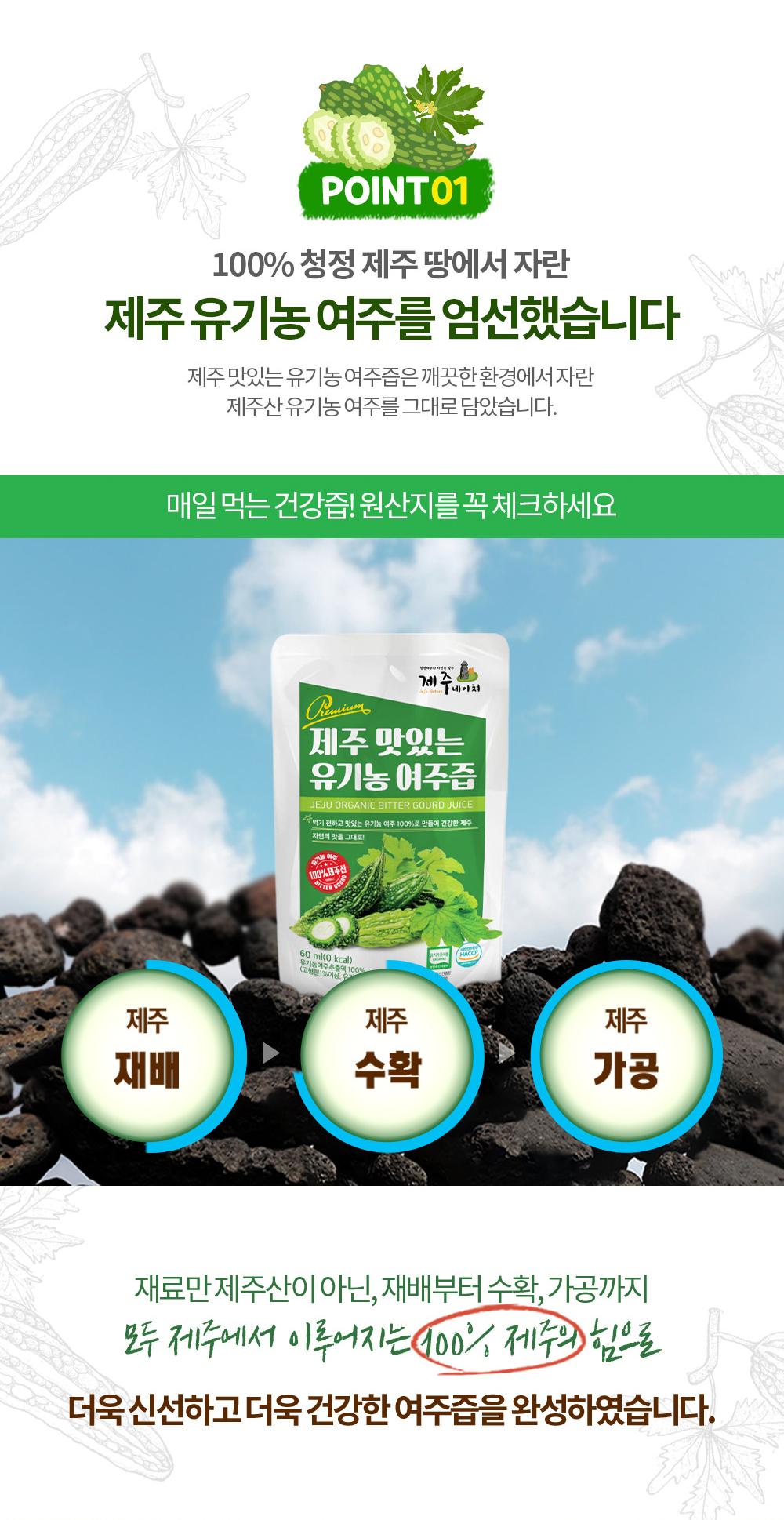 [제주네이쳐]-제주-맛있는-유기농-여주즙_상세페이지_02.jpg