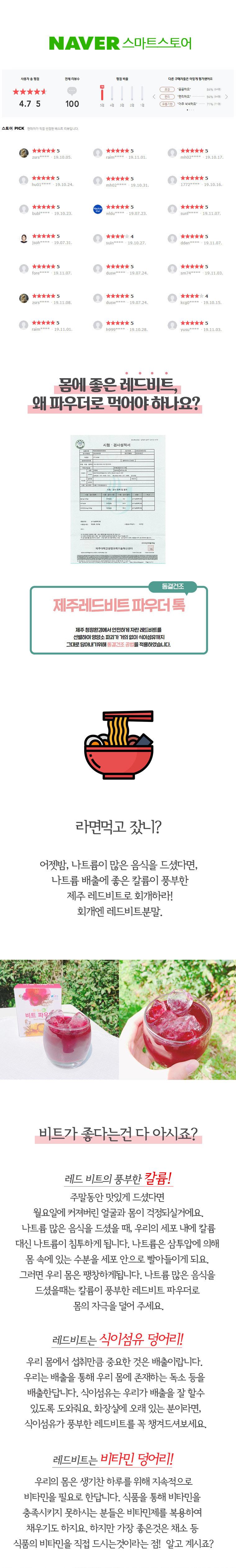 제주파나텍_레드비트파우더_01.jpg