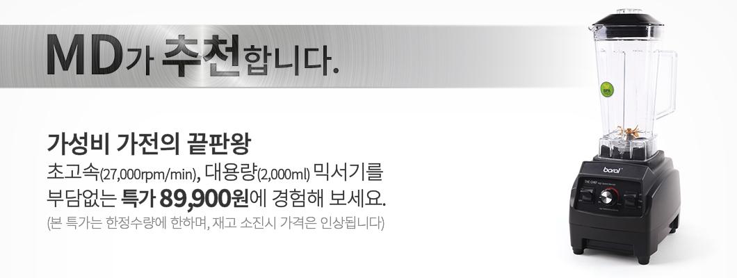 0702_MD가직접_보랄믹서기_가격수정.jpg