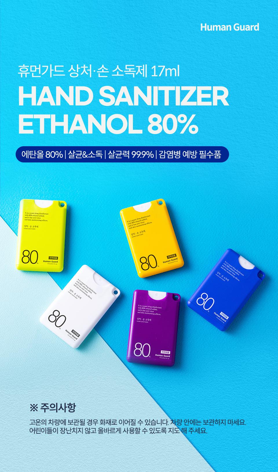 에탄올80%-카드형-손소독제-+-목걸이줄_01.jpg
