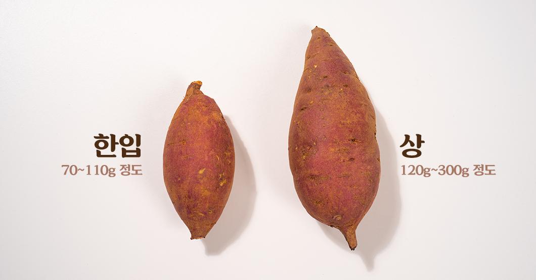 1118_꿀고구마_제품크기.jpg