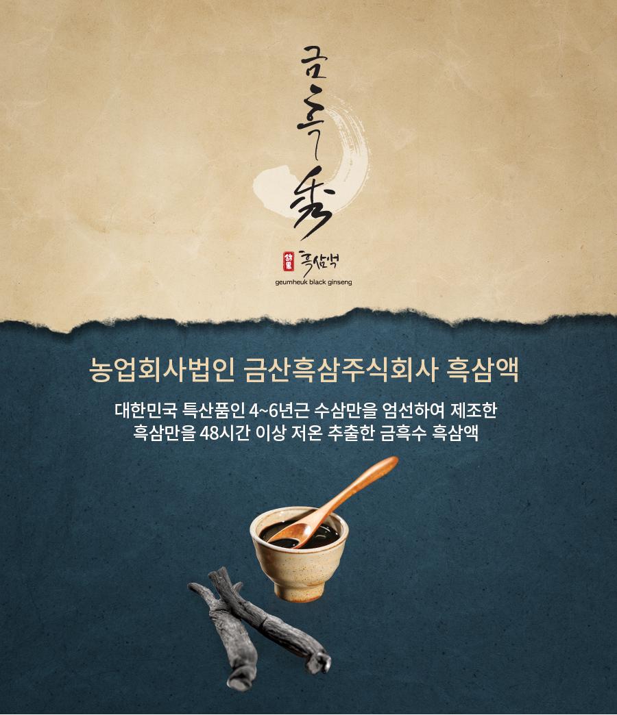 금흑수-흑삼액_상세페이지_03.jpg