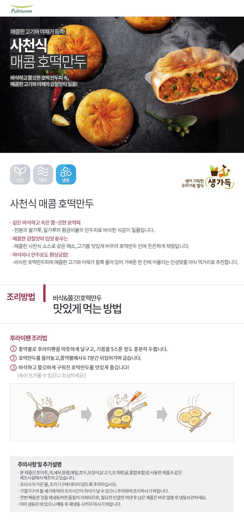 사천식매콤 호떡만두.jpg
