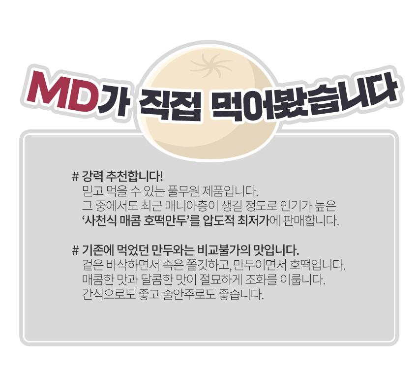 0302_사천식매콤호떡만두_MD가직접.jpg