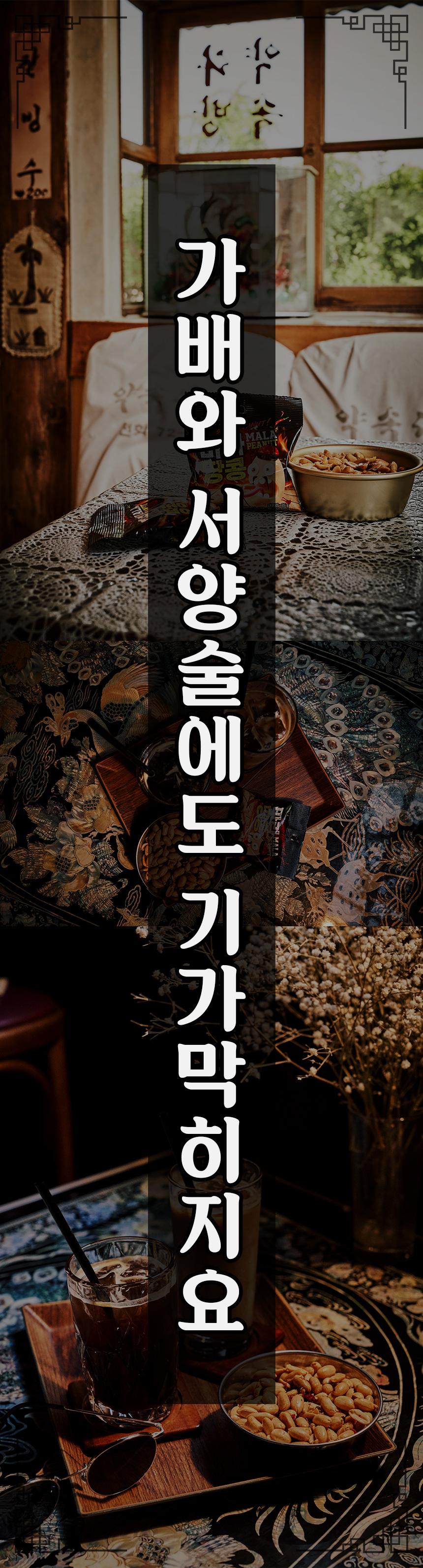 1105_마라땅콩_상세이미지_03.jpg