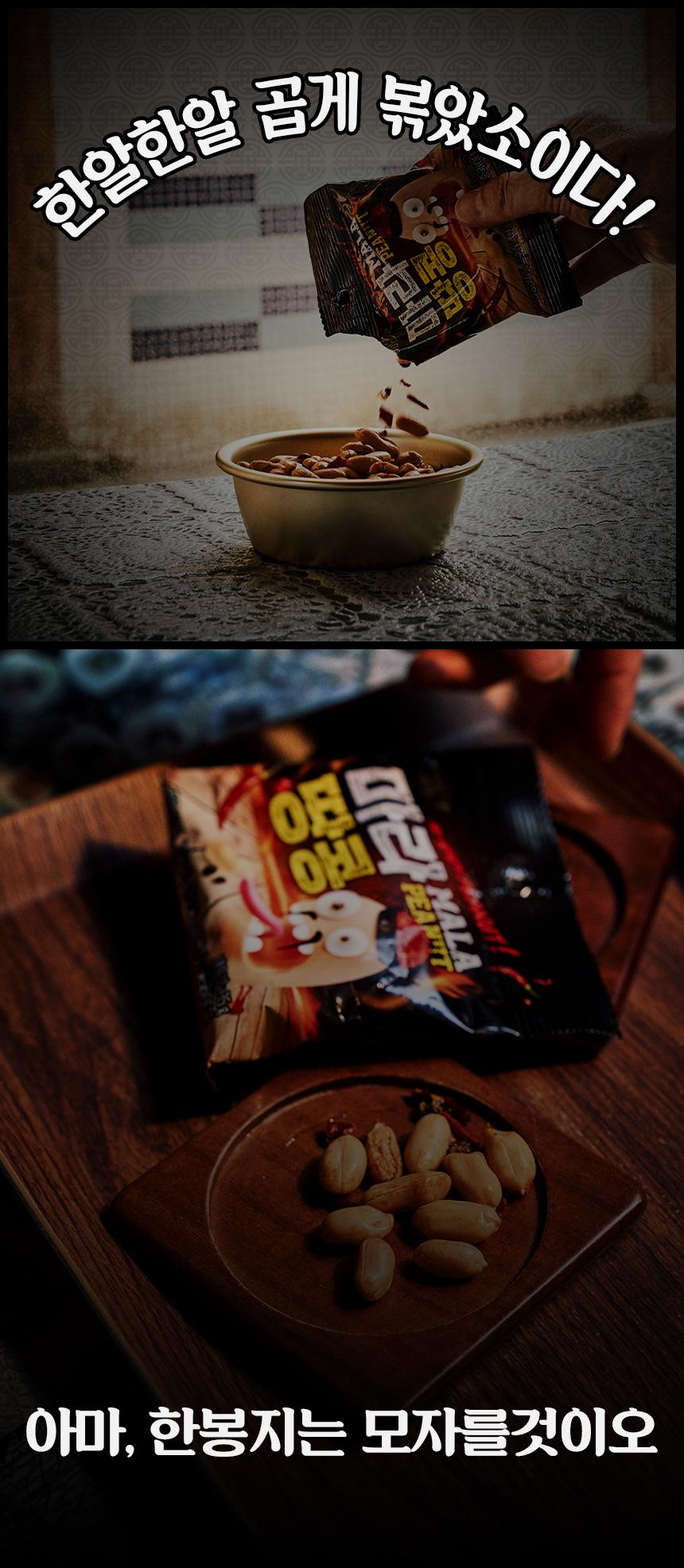 1105_마라땅콩_상세이미지_05.jpg