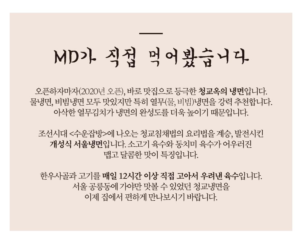 0915_청교냉면_상세페이지_01.jpg