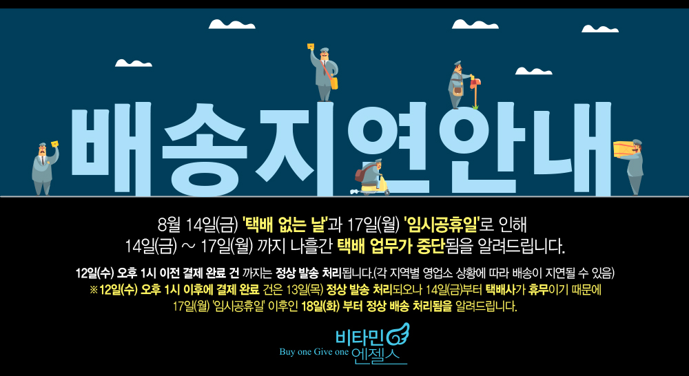 20200810 택배 배송지연 안내 (1).jpg