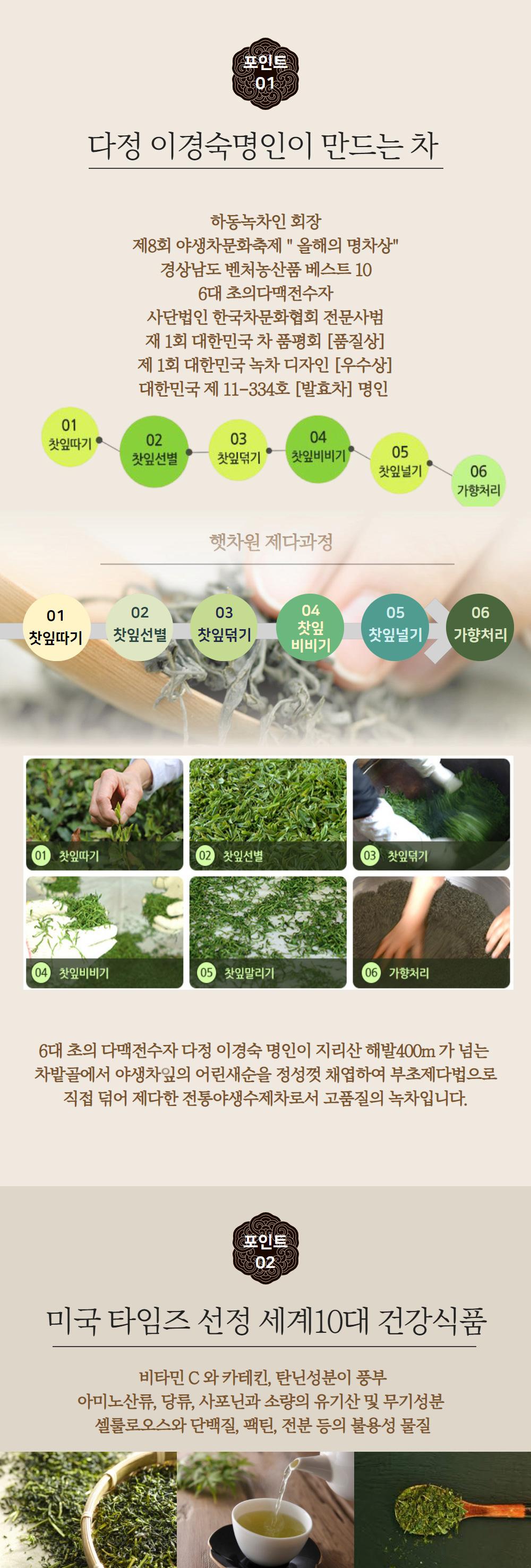 (농업회사법인슬로푸드)제품1_우전01_02.jpg