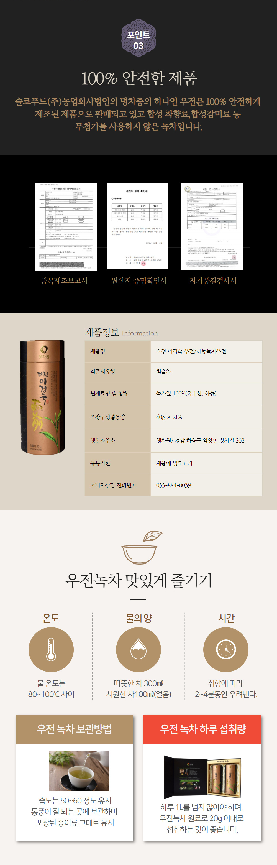 (농업회사법인슬로푸드)제품1_우전01_03.jpg