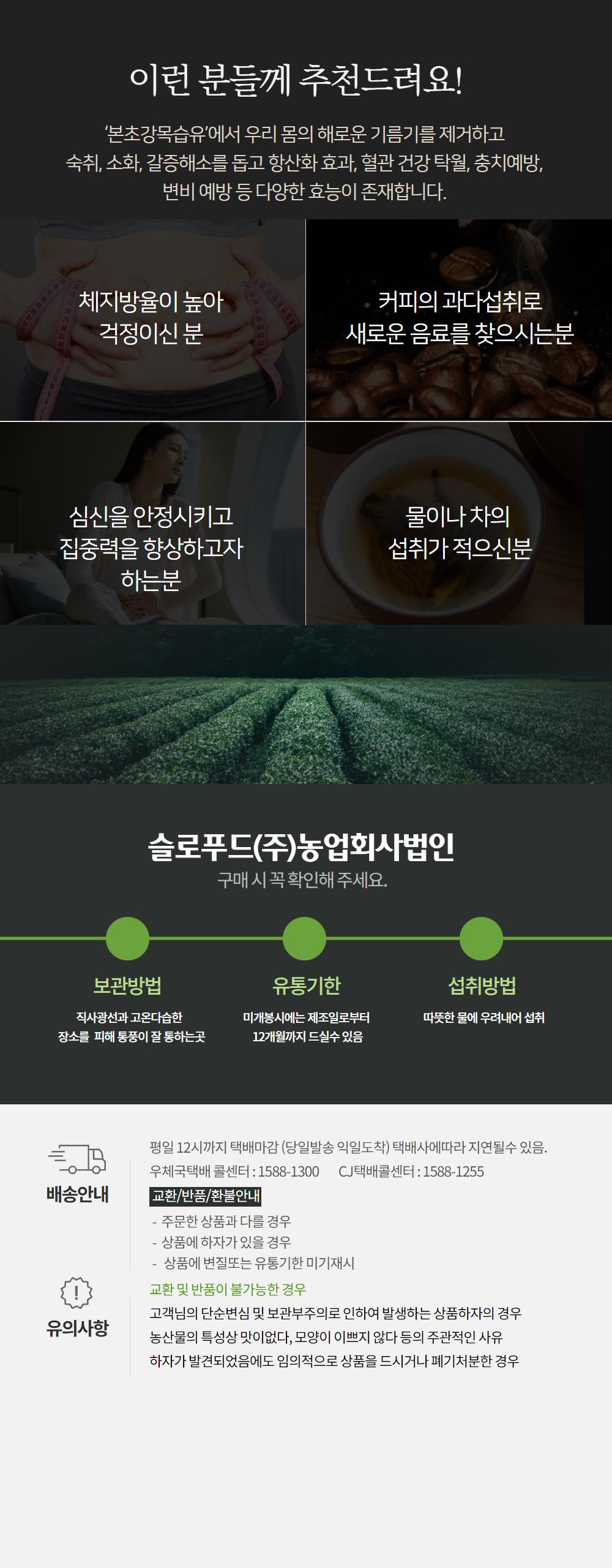 (농업회사법인슬로푸드)제품1_우전01_04.jpg