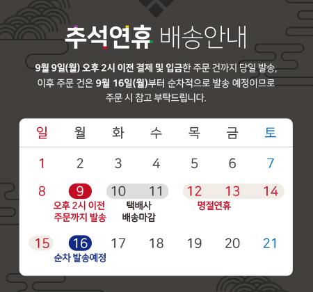 추석연휴배송안내.png