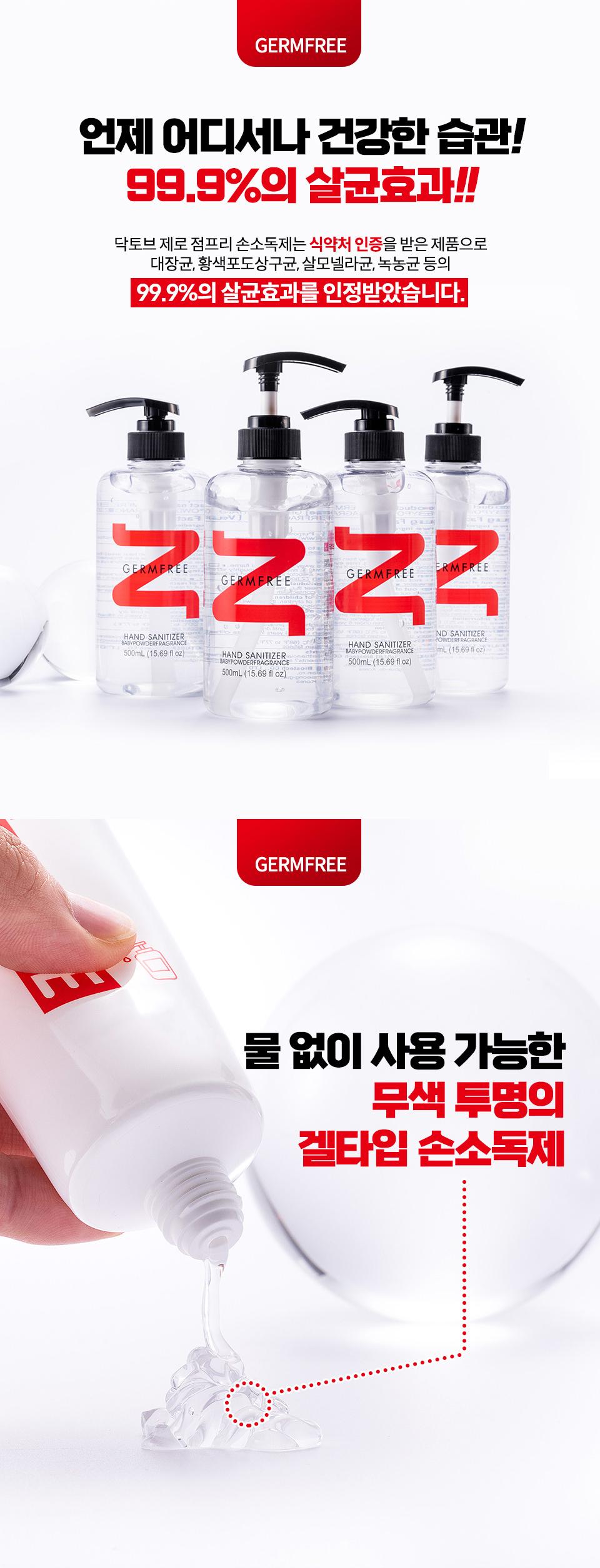210428_점프리-손소독제_상세페이지_3차_02.jpg