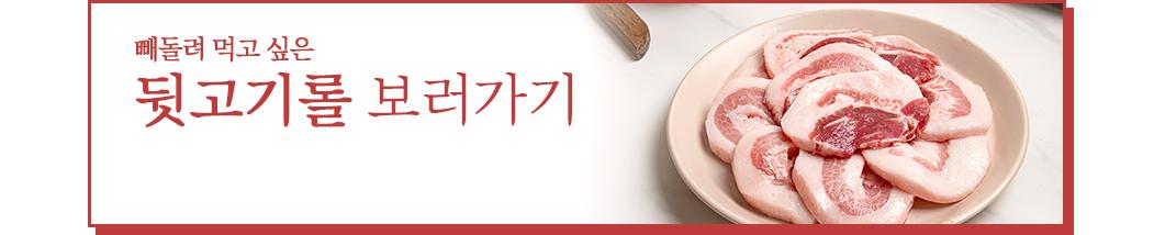 0326_덜미살_상단_04.jpg