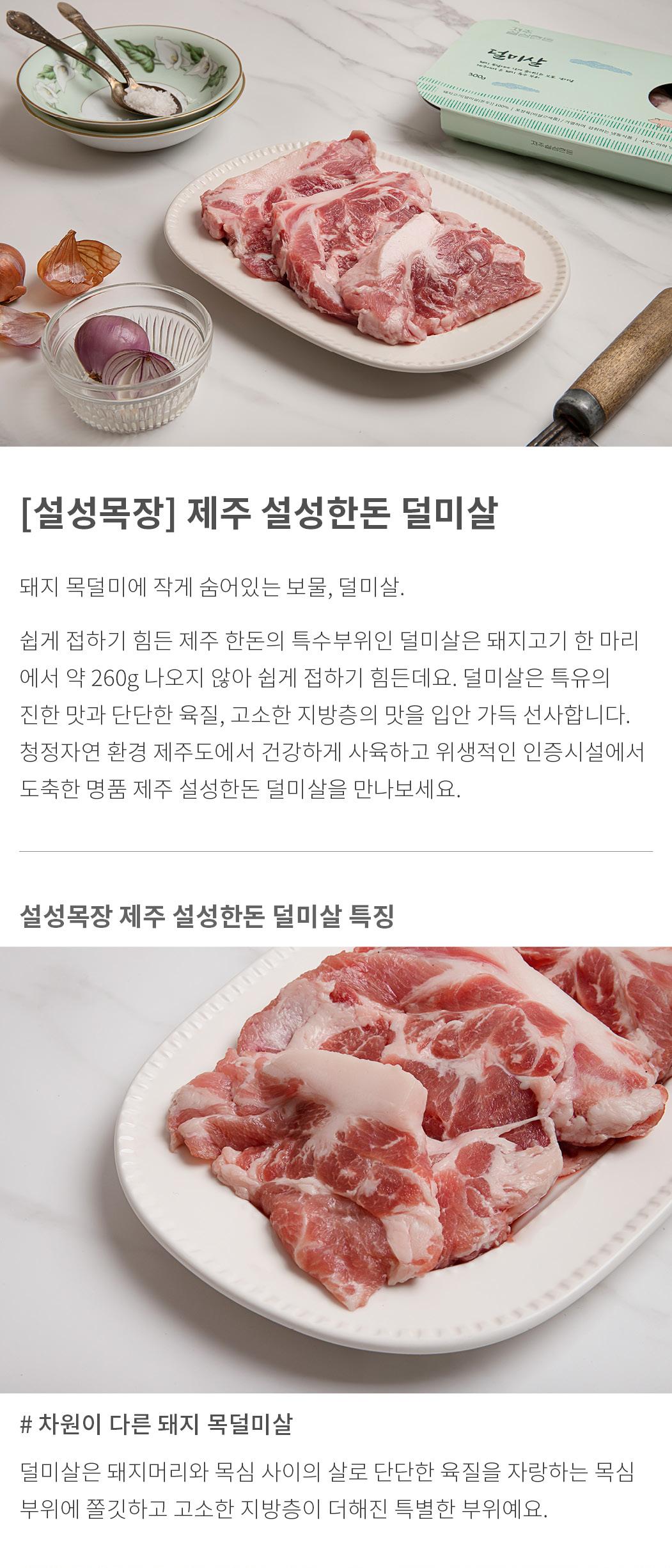 200326_제주-설성한돈-덜미살-상세페이지_01.jpg