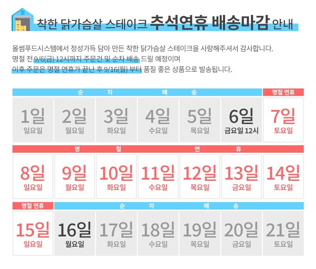 0903_추석배송공지_착한닭가슴살.jpg