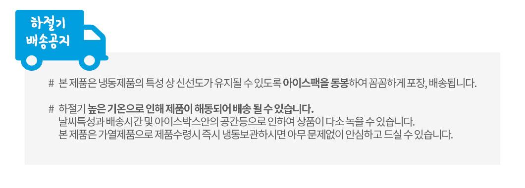 0731_착한닭가슴살_상단안내.jpg