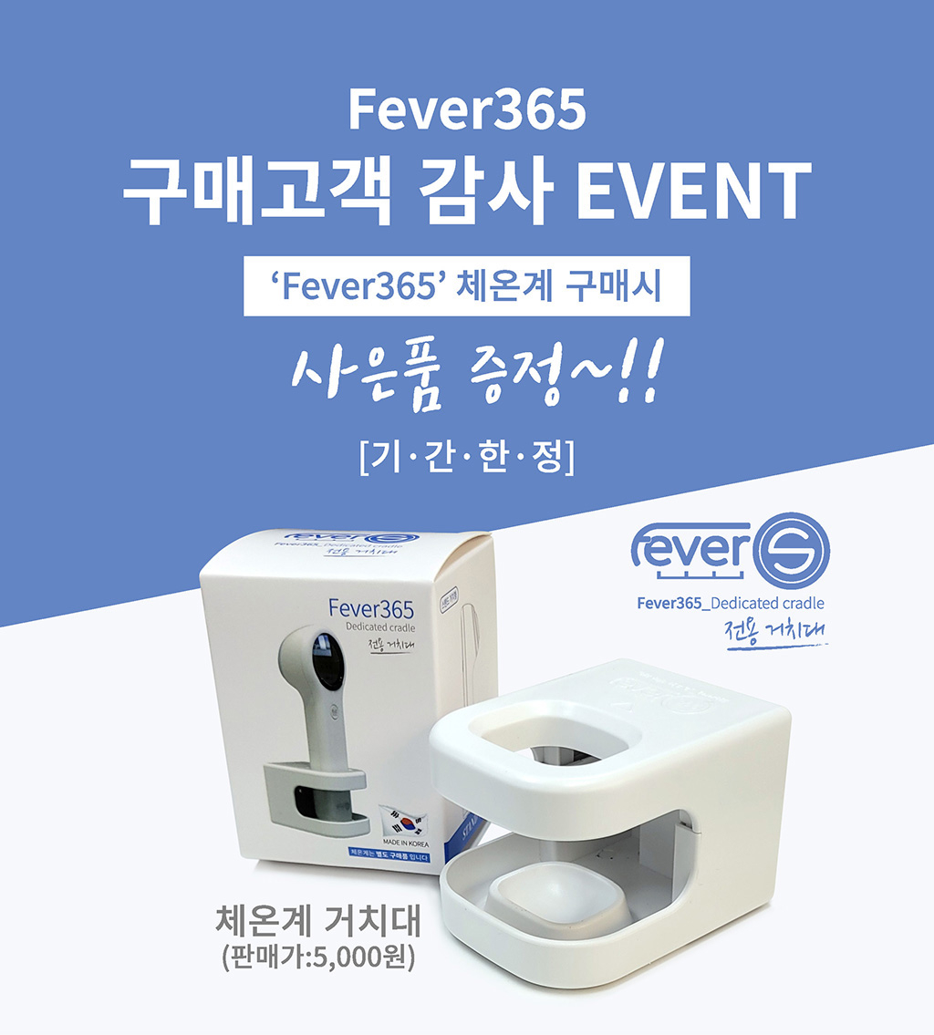 Fever365_MDM-1000_상세페이지_이벤트페이지_페이지_1 (1) (1).jpg
