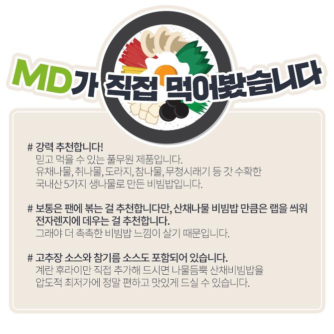0309_산채나물비빔밥_MD가직접.jpg