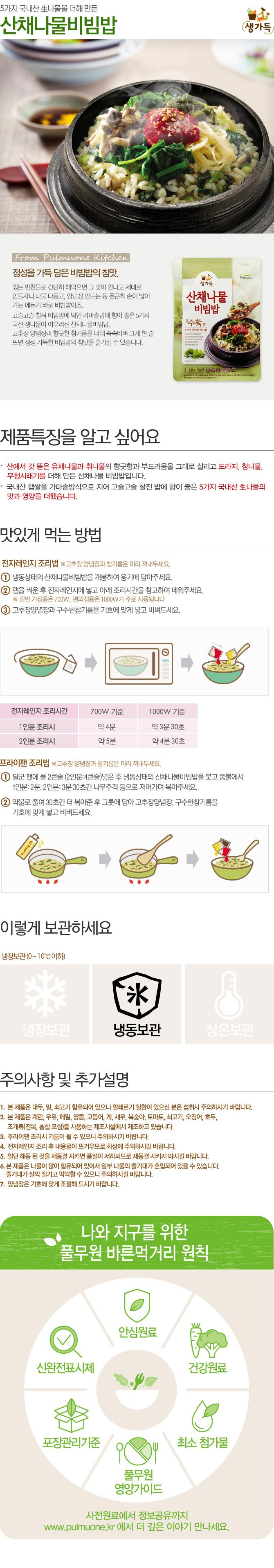 산채나물비빔밥.jpg