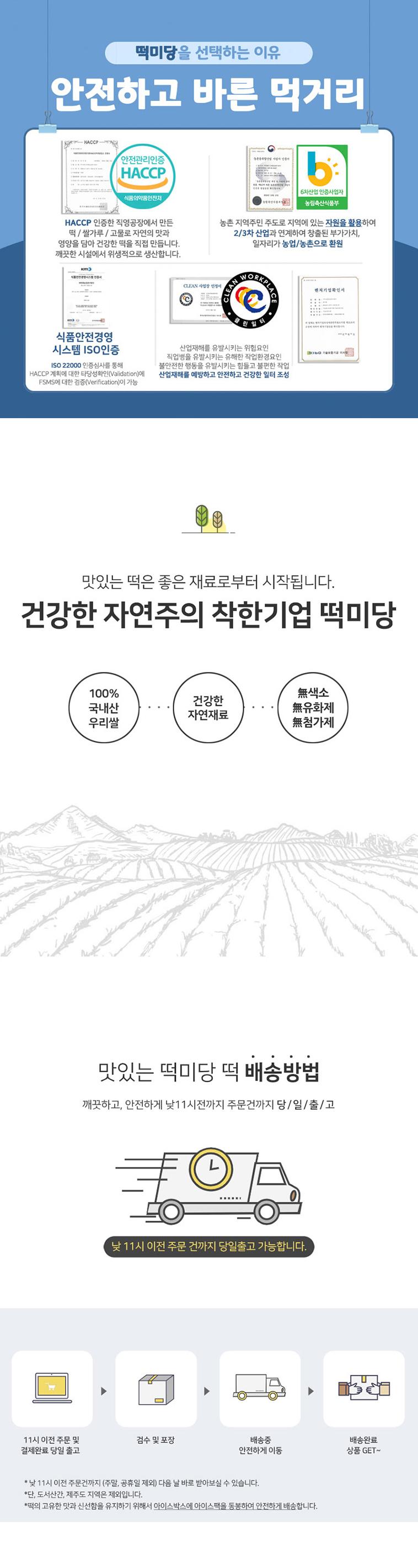 떡미당배송시간.jpg