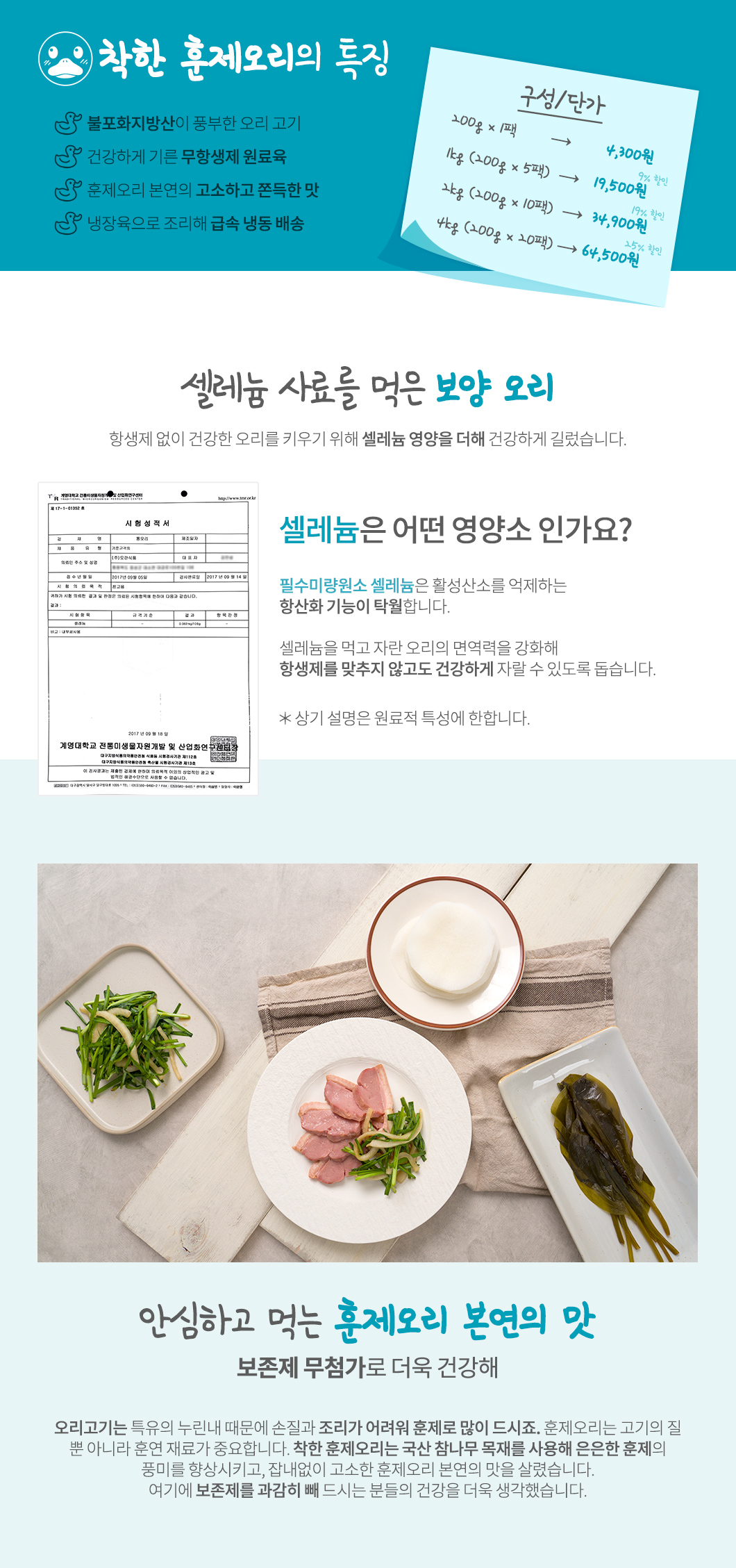417_착한훈제오리_상세이미지_02.jpg
