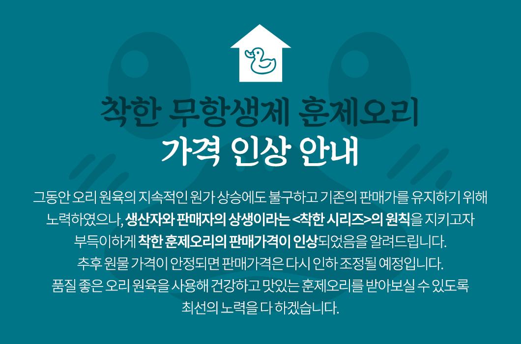 0717_착한오리_가격인상.jpg