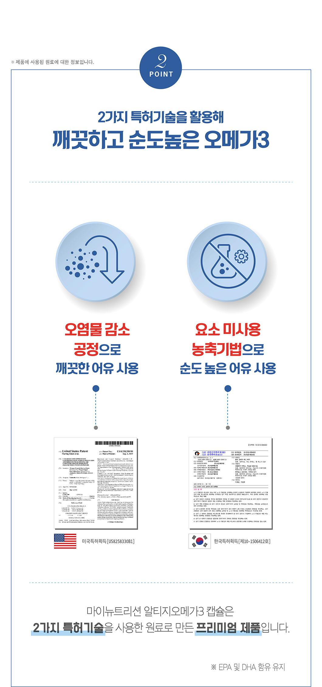 [대상웰라이프]-마이뉴트리션-RTG오메가3-(30캡슐)_03.jpg