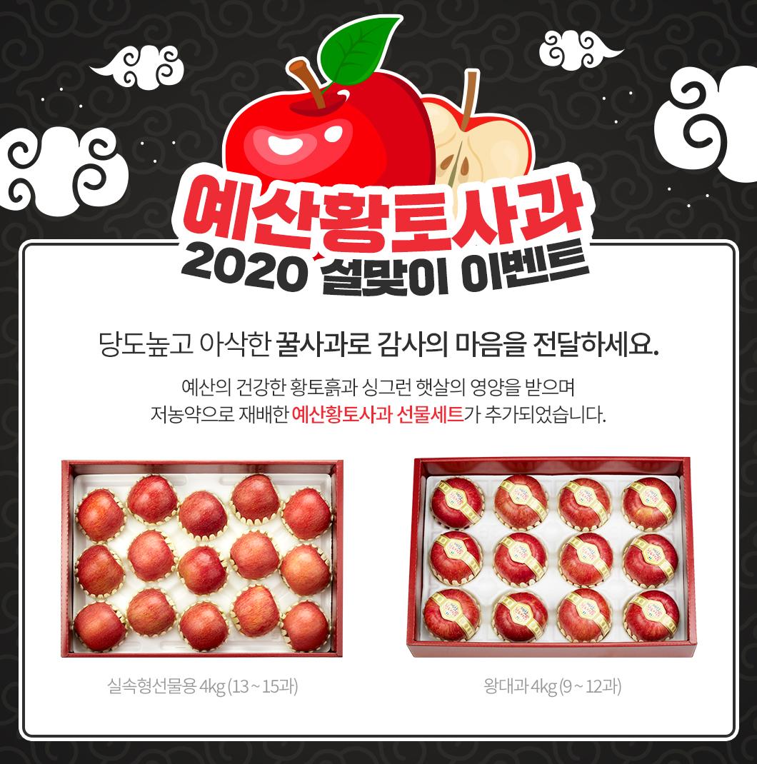 0107_예산황토사과_상단설이벤트.jpg